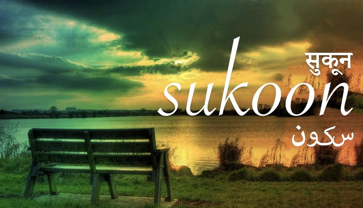Sukoon (सुकून)