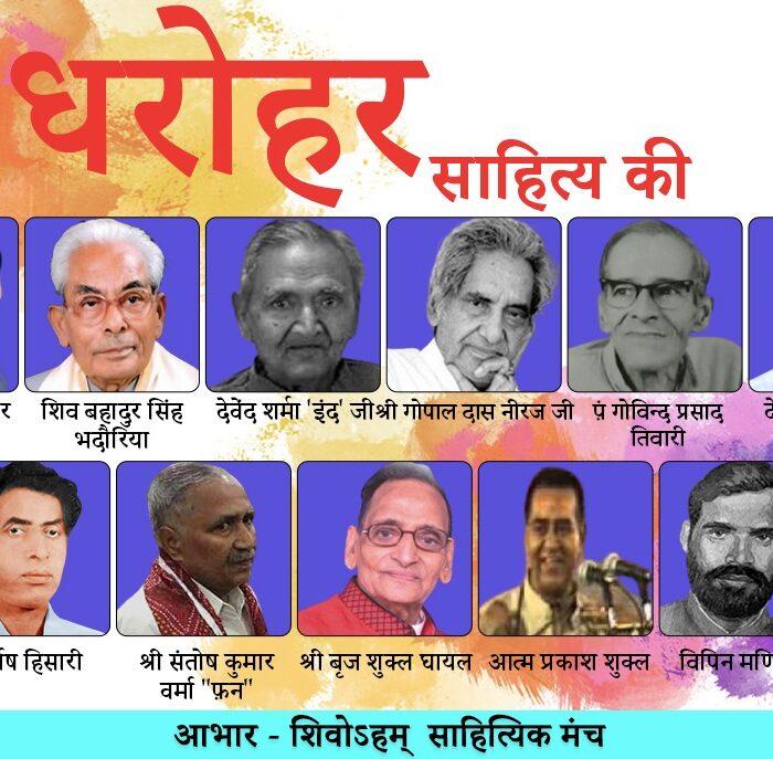 Dharodar