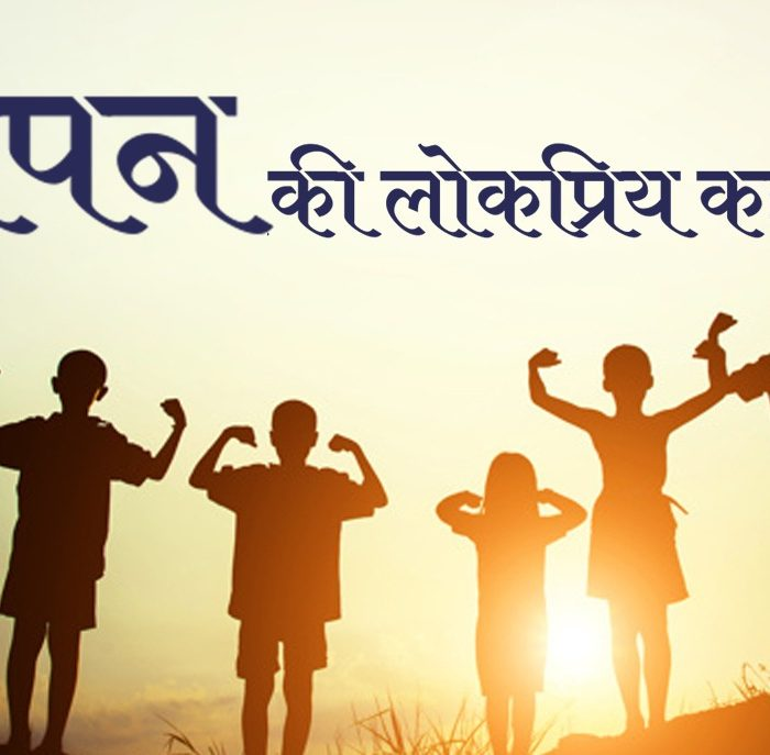bachpan-ki-lokpriya-kahaniya