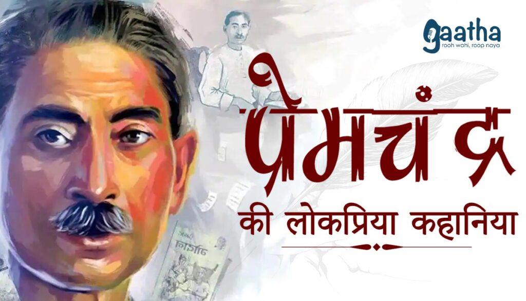 premchandra-ki-lokpriy-kahaniya
