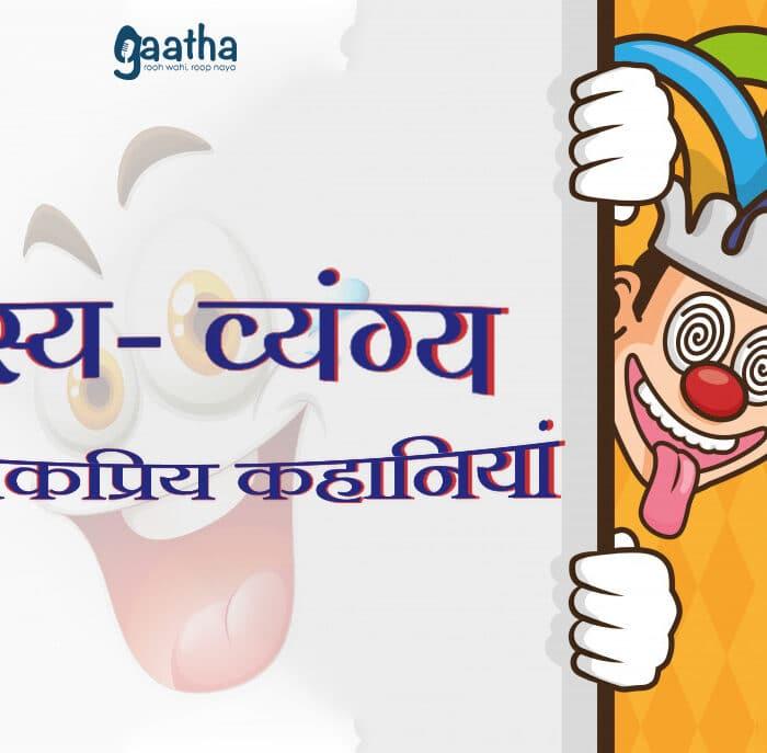 Hasya- Vyangya ki lokpriy Kahaniya