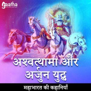 Asvathama-aur-arjun-yudh